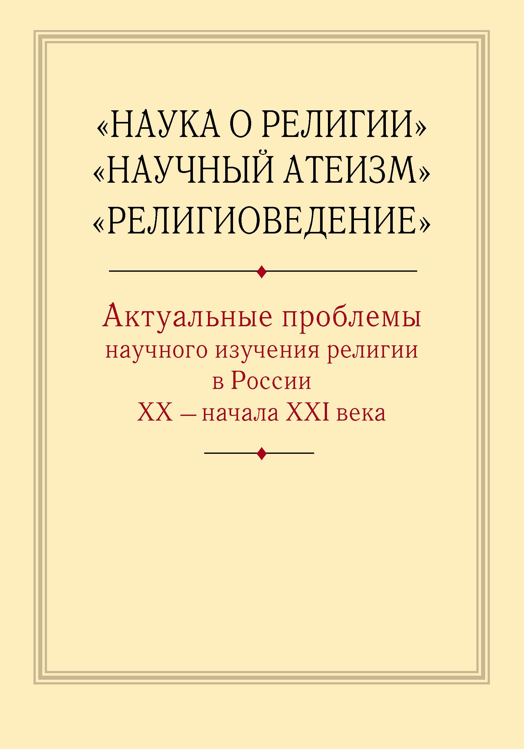 «Наука о религии», «Научный атеизм», «Религиоведение». Актуальные проблемы научного изучения религии в России ХХ – начала XXI в.