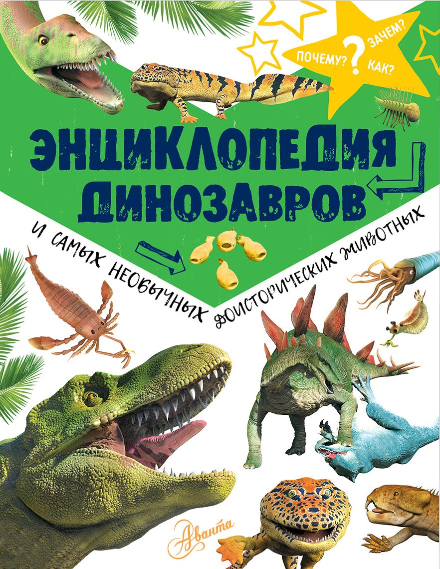 Отсутствует Энциклопедия динозавров и самых необычных доисторических животных рисуем 50 динозавров и других доисторических