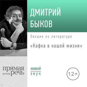 Лекция «Кафка в нашей жизни»