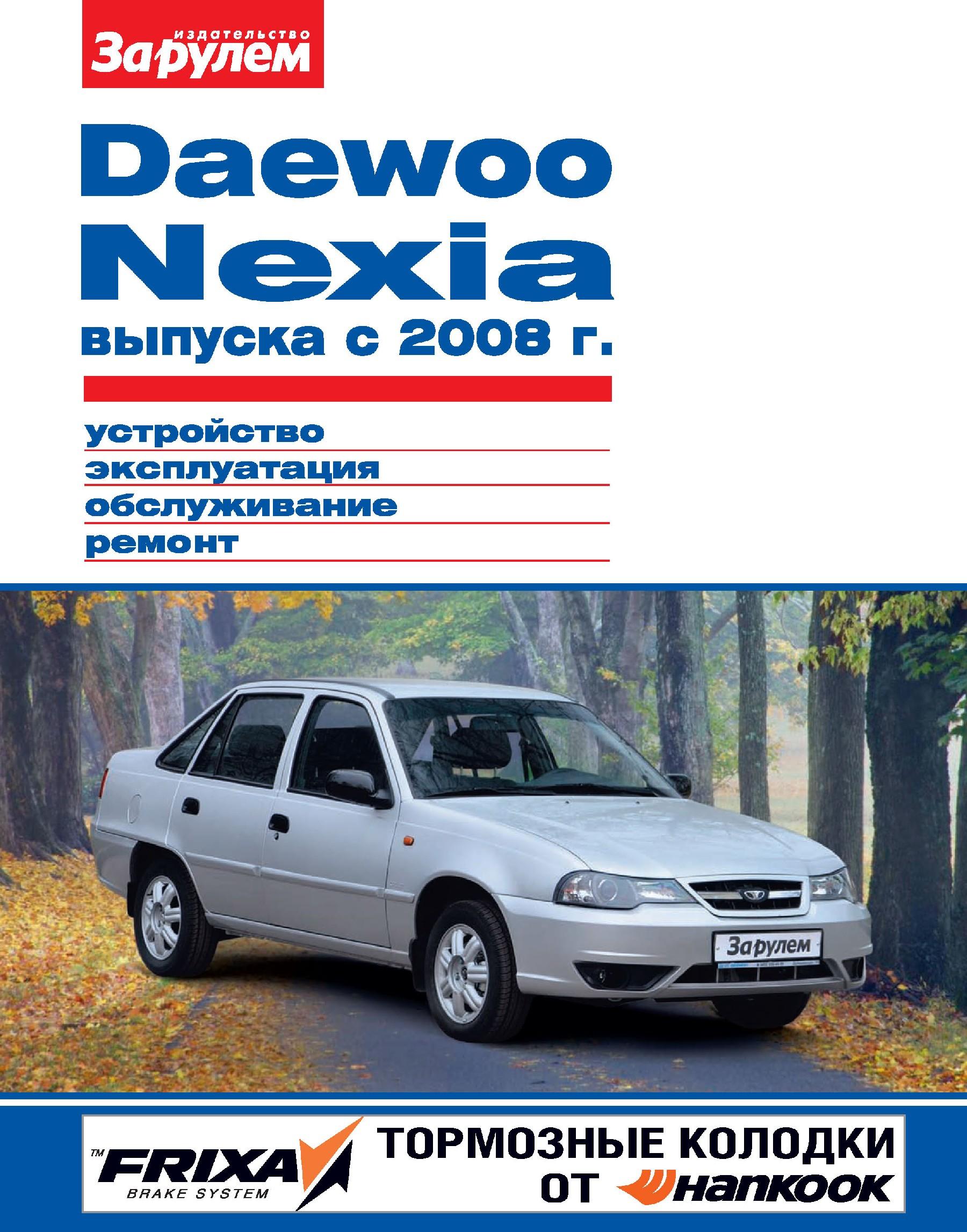 Отсутствует Daewoo Nexia выпуска с 2008 г. Устройство, эксплуатация, обслуживание, ремонт. Иллюстрированное руководство
