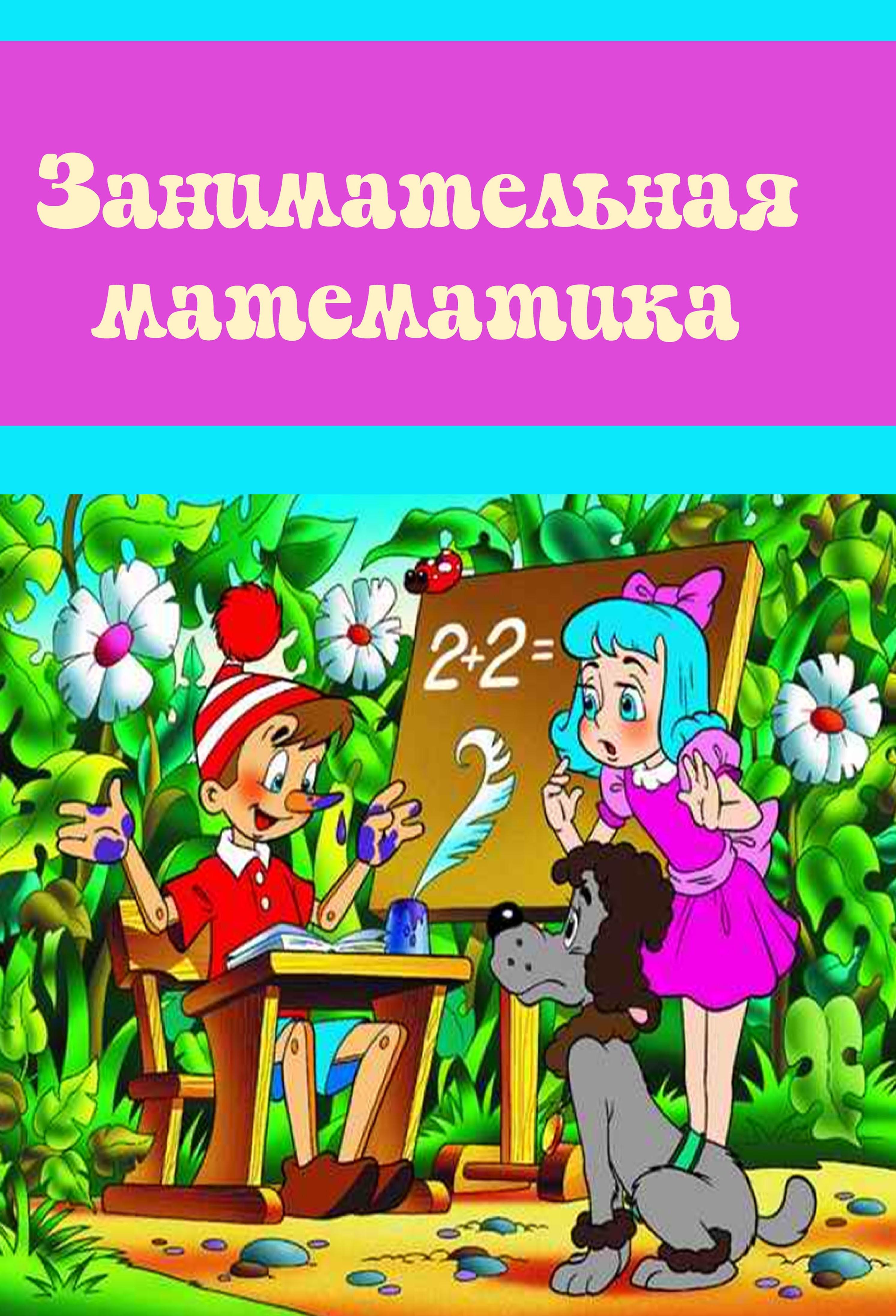 С. И. Парканова Занимательная математика с и парканова занимательная математика