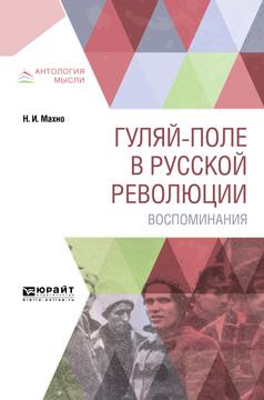 Нестор Иванович Махно Гуляй-поле в русской революции. Воспоминания