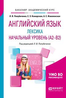 Елена Эдуардовна Кожарская Английский язык: лексика. Начальный уровень (a2-b2). Учебное пособие для академического бакалавриата цена