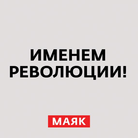 Творческий коллектив шоу «Сергей Стиллавин и его друзья» Александр III. Предпосылки революции. Часть 4
