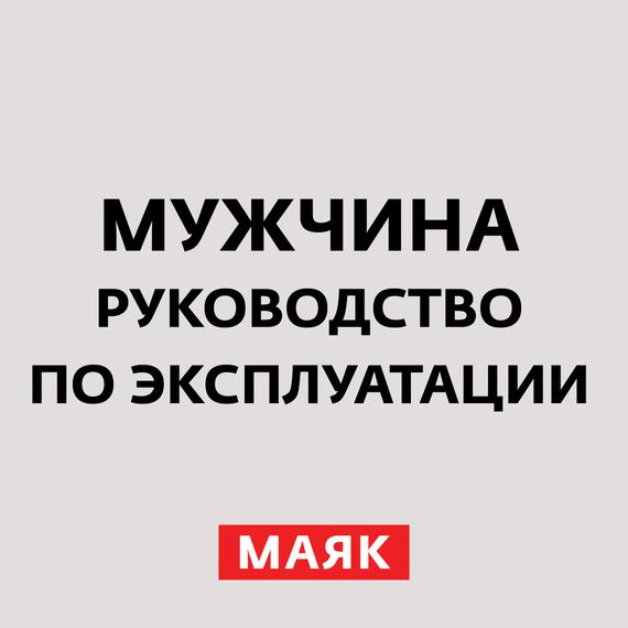 Творческий коллектив шоу «Сергей Стиллавин и его друзья» Почему мужчины не хотят возвращаться домой? анатолий агарков не прошедшие горнило