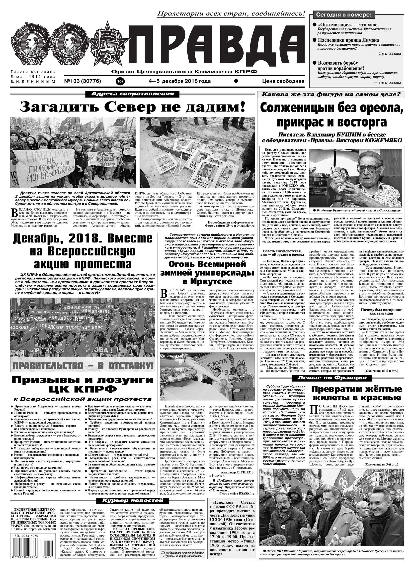 Правда 133-2018