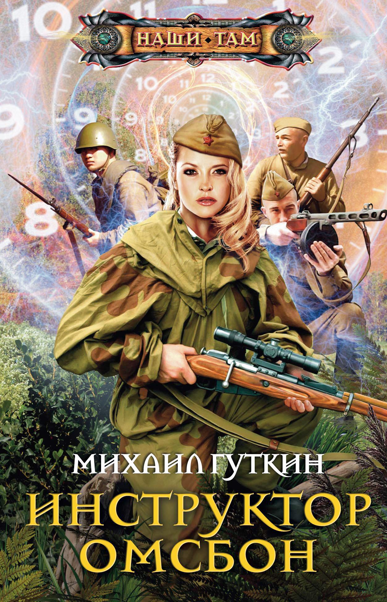 Михаил Гуткин Инструктор ОМСБОН михаил гуткин порученец жукова