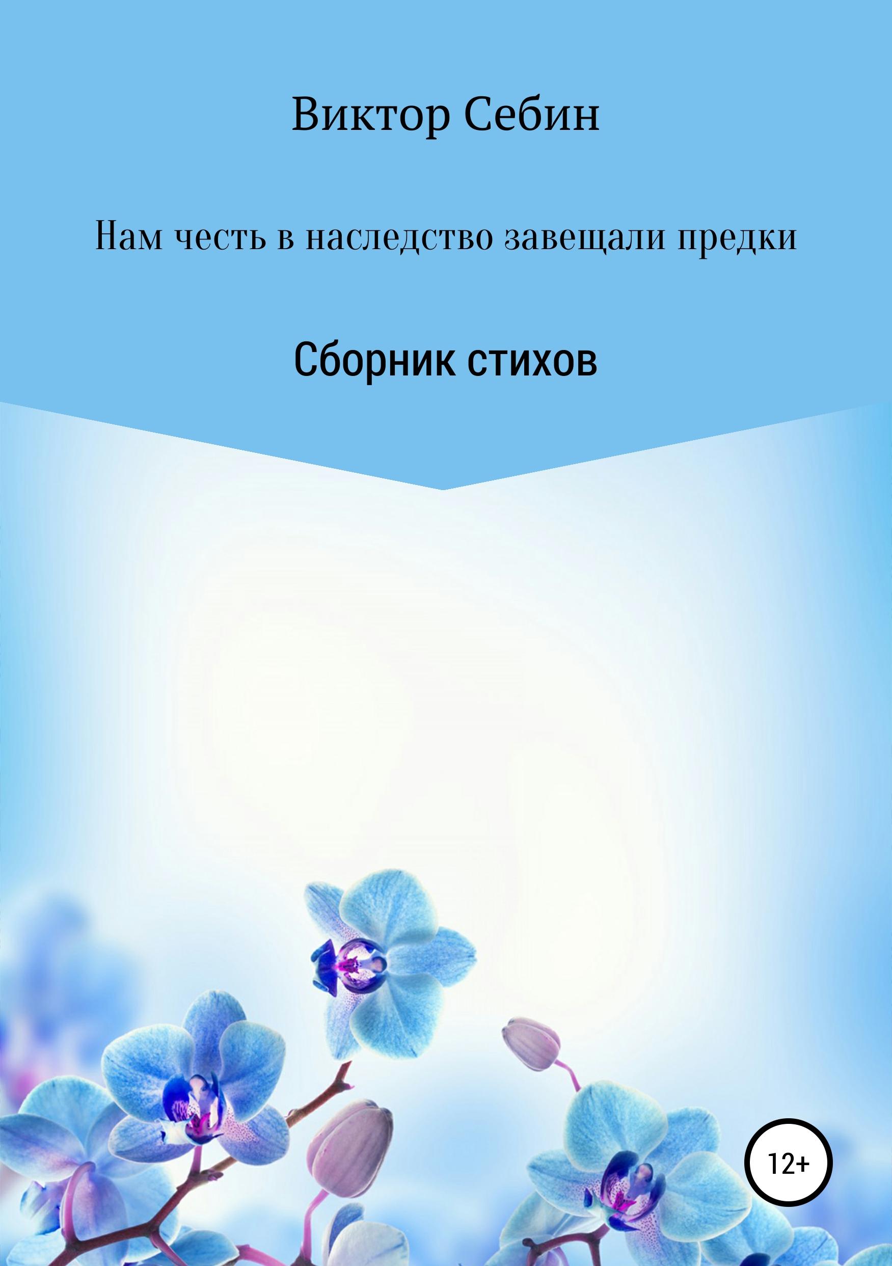 Виктор Федорович Себин Нам честь в наследство завещали предки виктор федорович себин на снегу леденеет роза любовная лирика