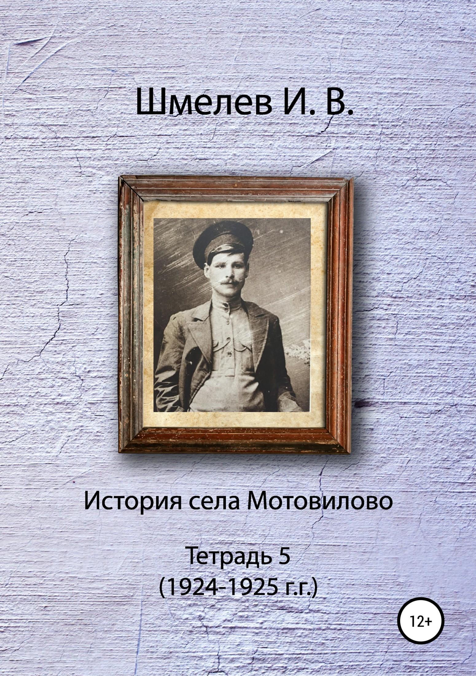 История села Мотовилово. Тетрадь 5