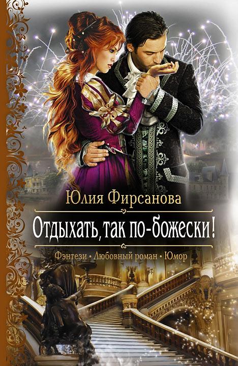 Юлия Фирсанова Отдыхать, так по-божески!