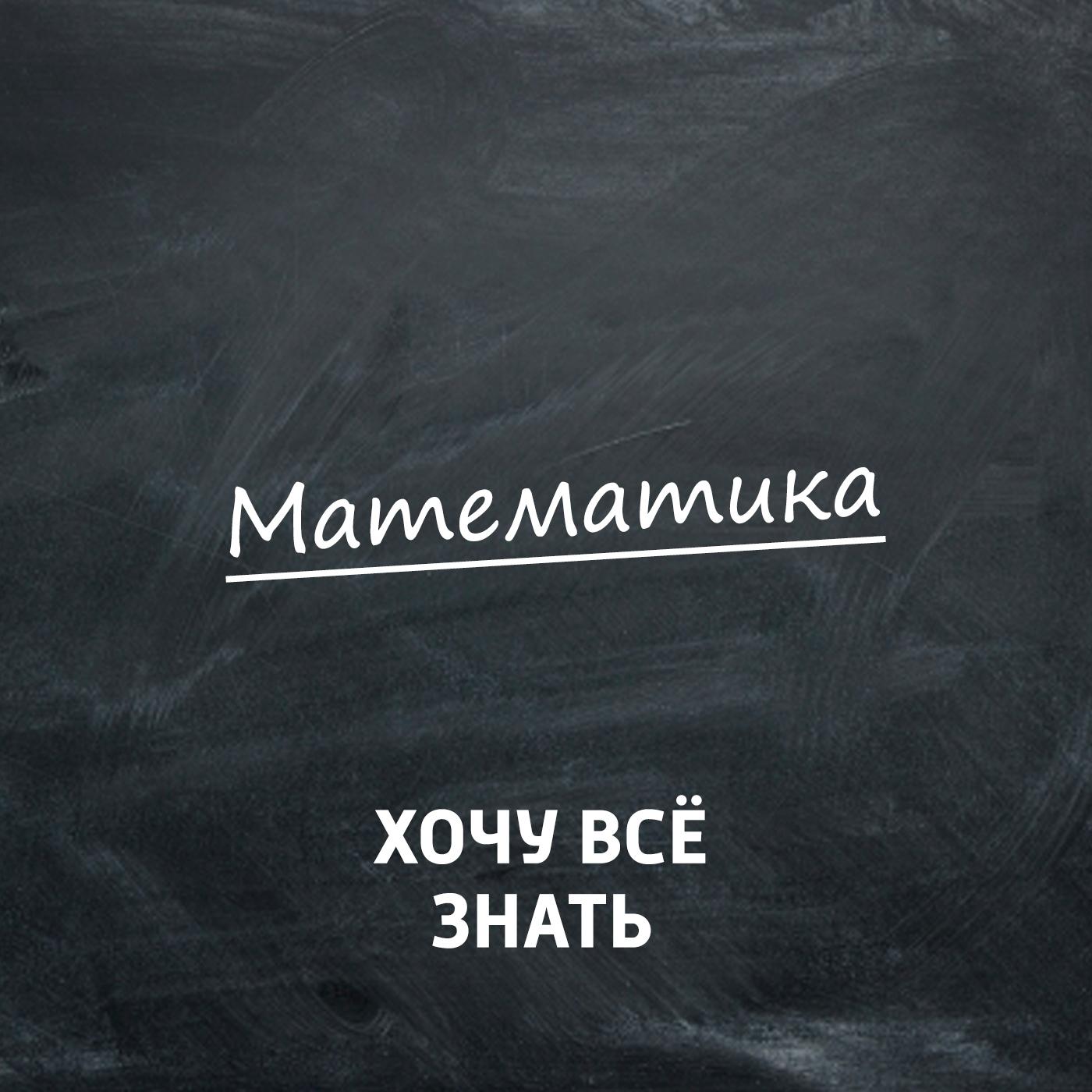 Творческий коллектив программы «Хочу всё знать» Олимпиадные задачи. Математика. Часть 28 буклет под 10 ти рублевые монеты универсиада в казани 2013 г