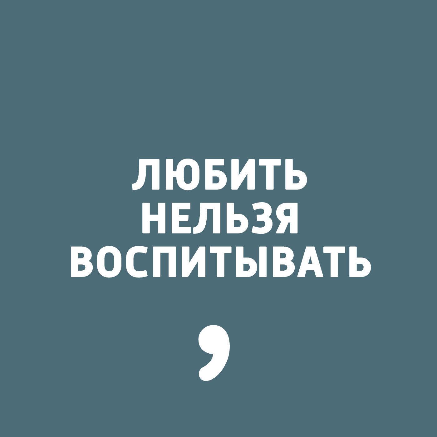 Дима Зицер Выпуск 40 дима зицер любить нельзя воспитывать
