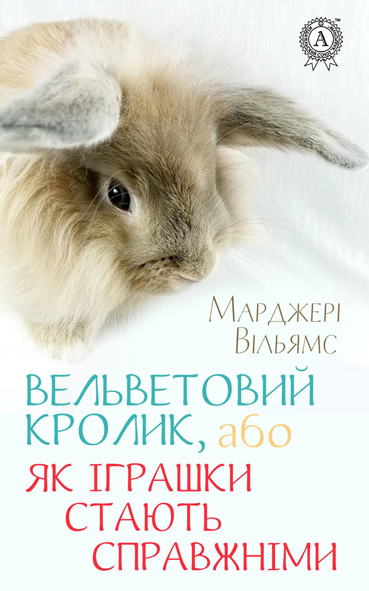 Вільямс Марджері Вельветовий Кролик, або Як іграшки стають справжніми