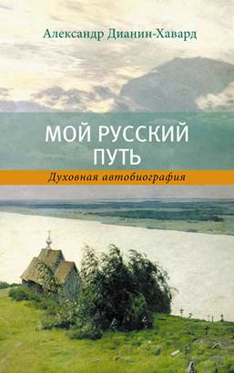 Александр Дианин-Хавард Мой Русский Путь александр дианин хавард мой русский путь