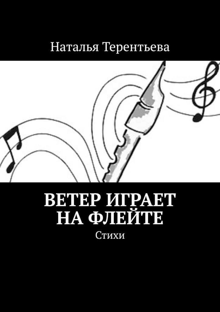 Наталья Терентьева Ветер играет нафлейте. Стихи