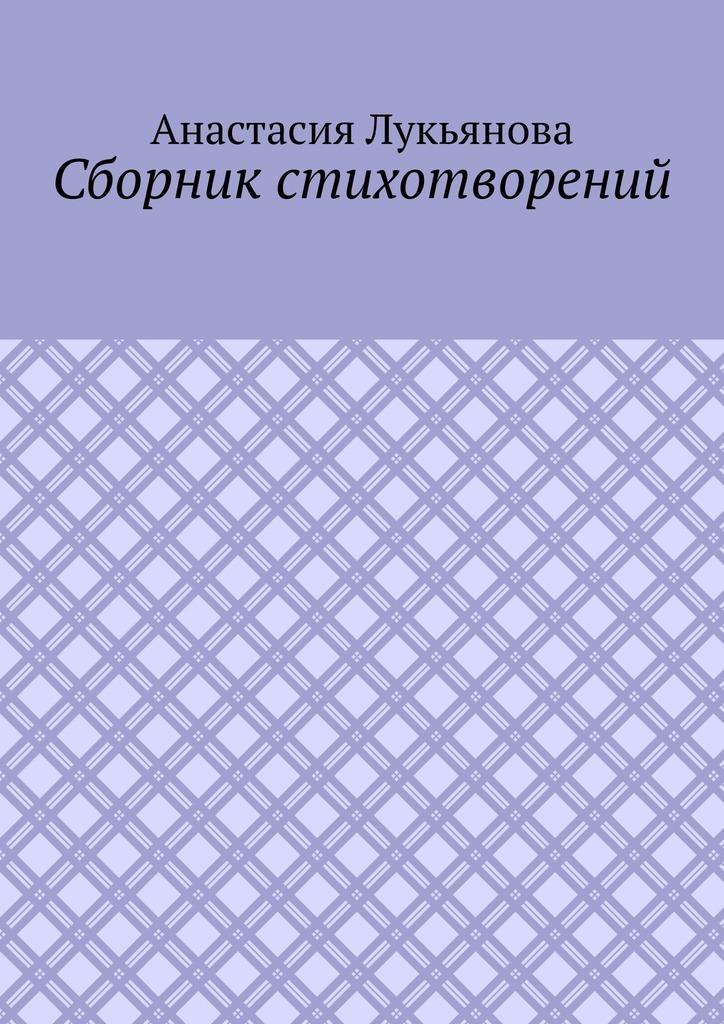 лучшая цена Анастасия Лукьянова Сборник стихотворений