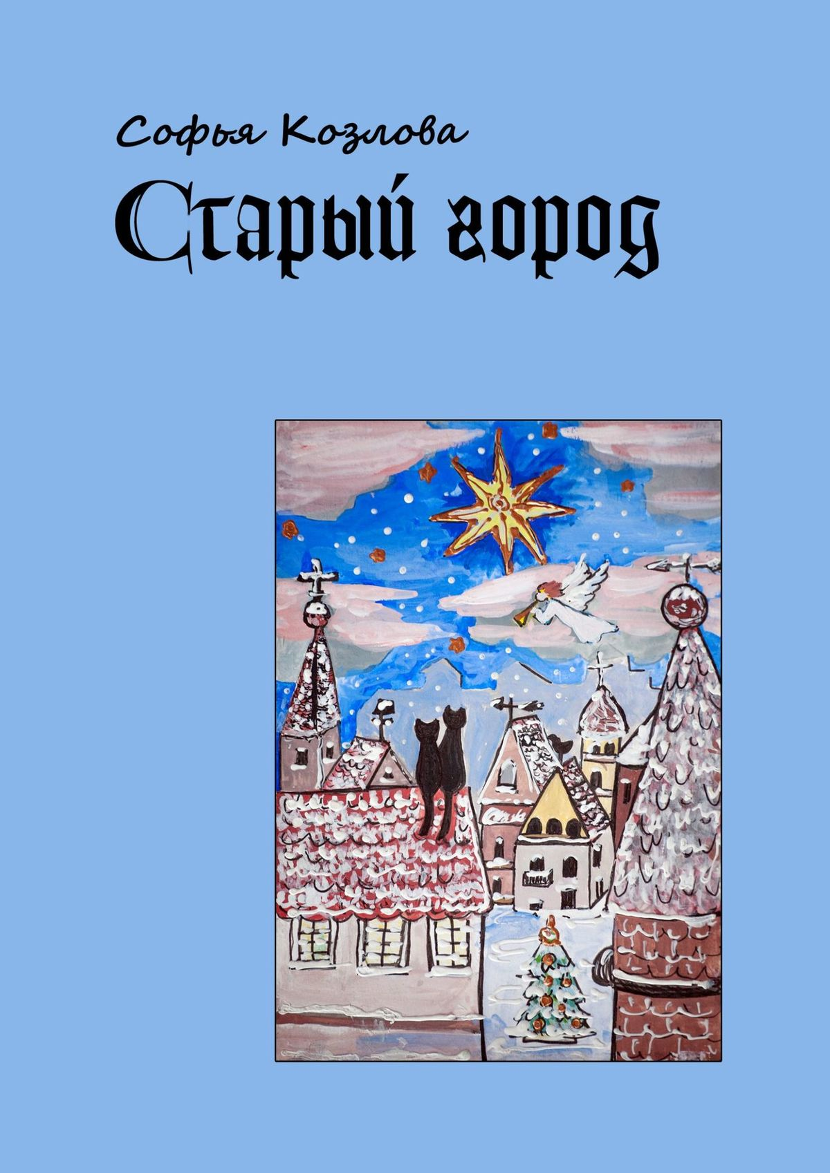 Софья Козлова Старый город josephine супер фреска города старый город