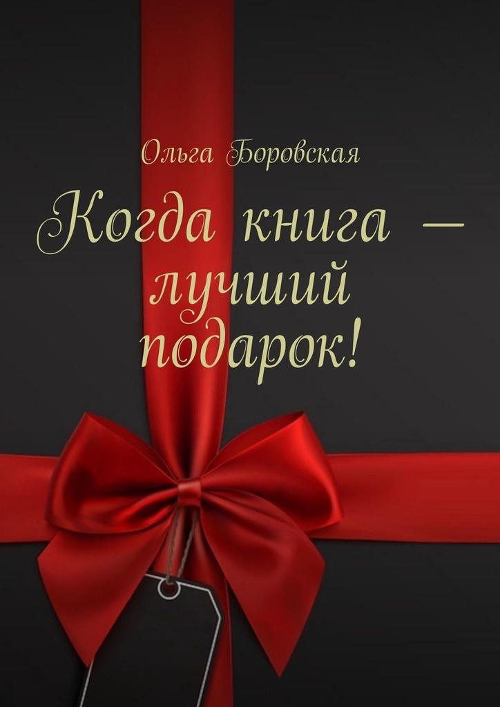 Когда книга– лучший подарок!