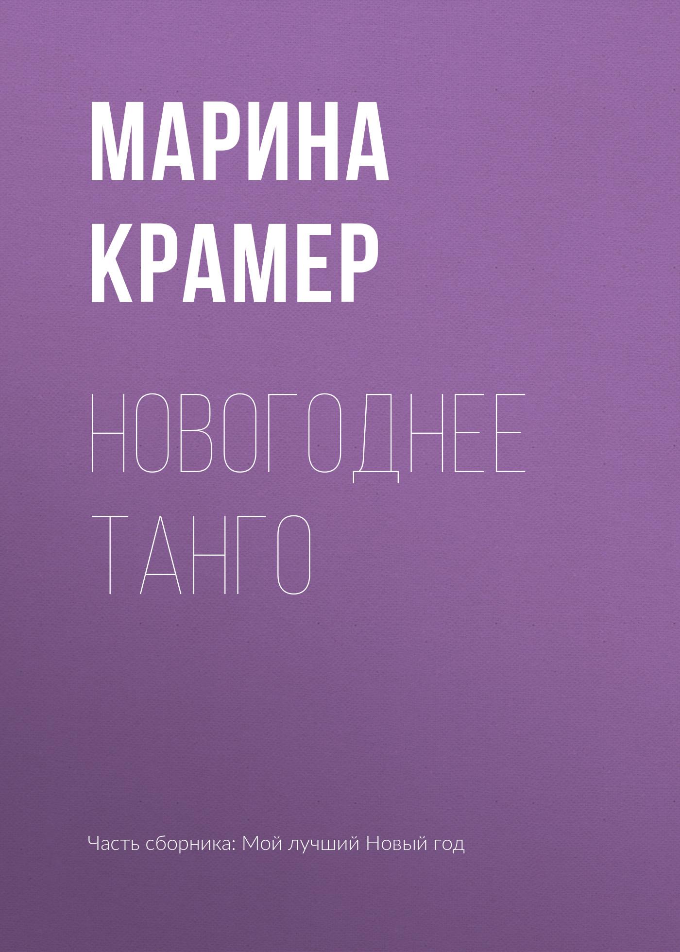 цена Марина Крамер Новогоднее танго