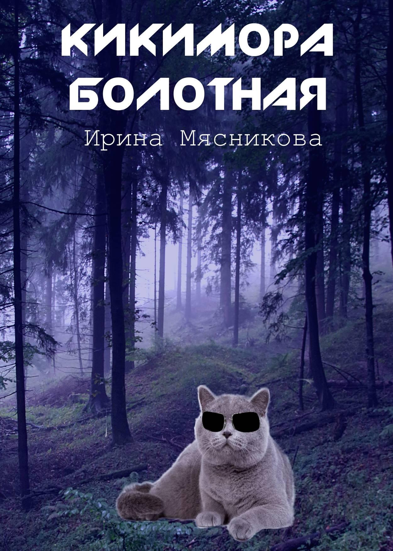 Ирина Мясникова Кикимора болотная мясникова и кикимора болотная роман