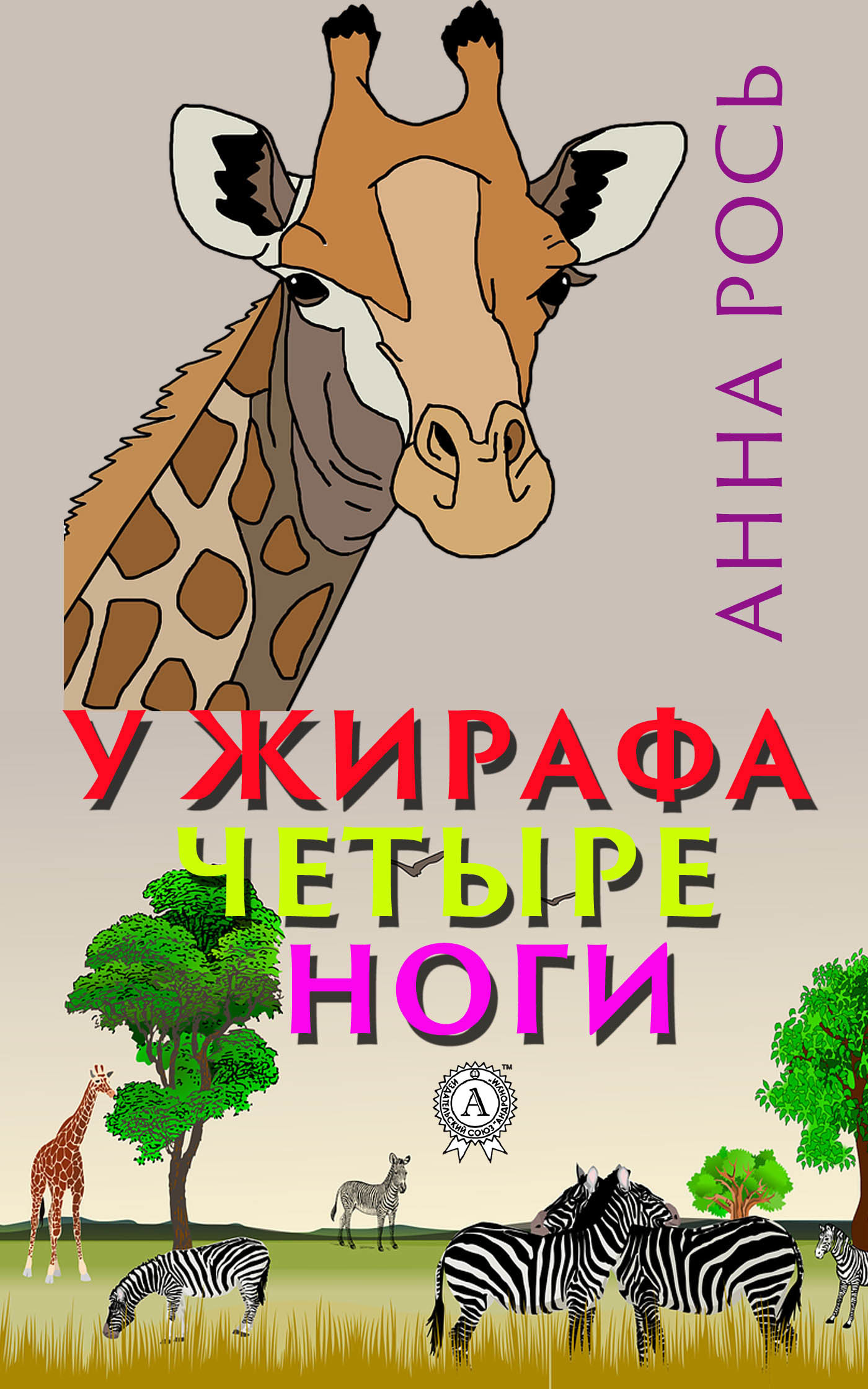 Анна Рось У жирафа четыре ноги анна рось у жирафа четыре ноги