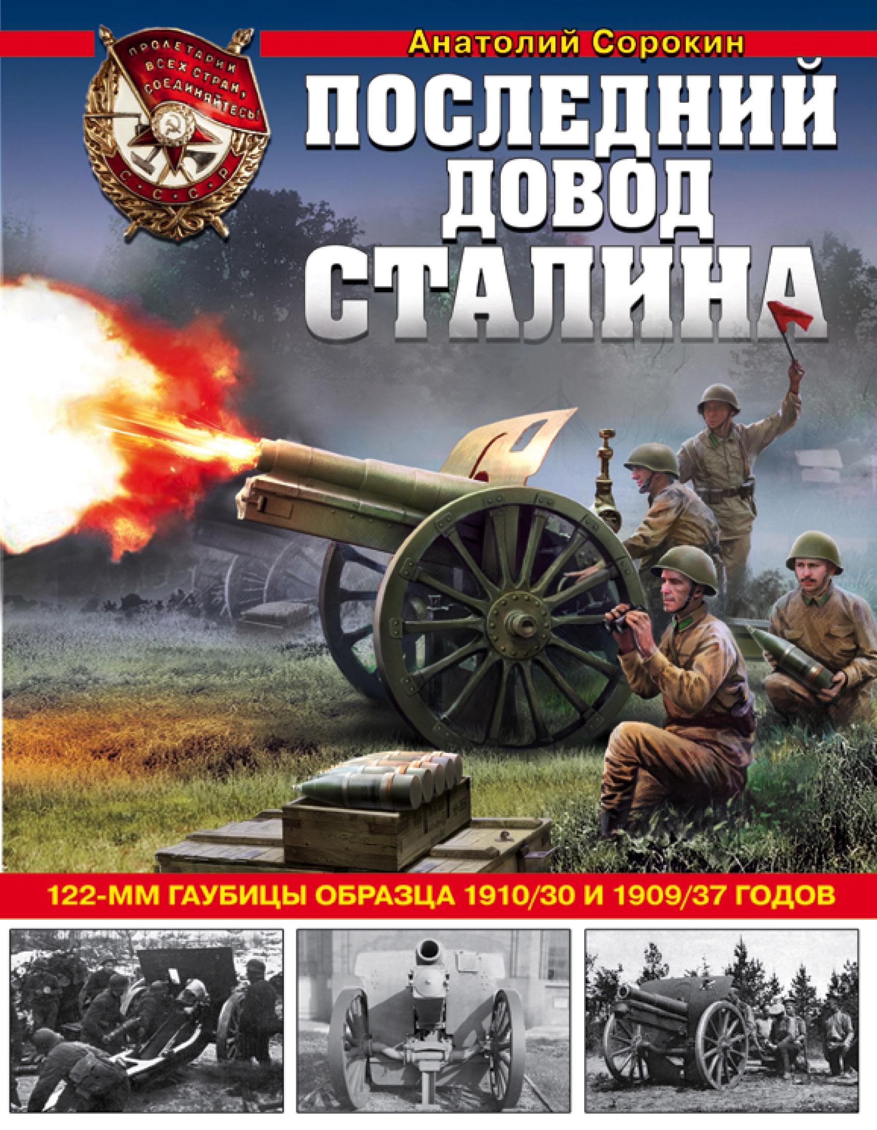 Анатолий Сорокин / Последний довод Сталина. 122-мм гаубицы образца 1910/30 и 1909/37 годов