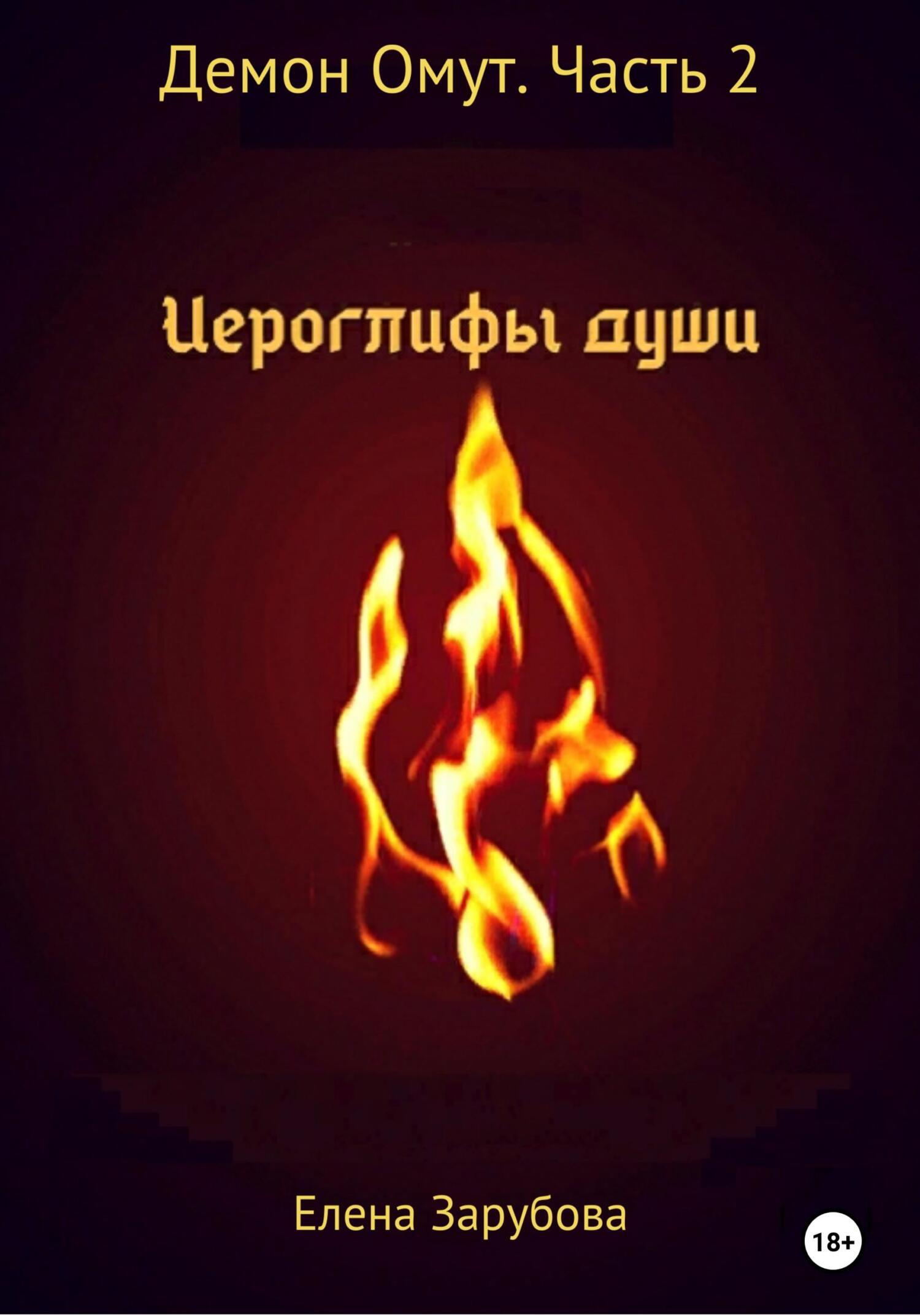 Елена Сергеевна Зарубова Демон Омут. Часть 2. Иероглифы души елена усачева зеркальный демон