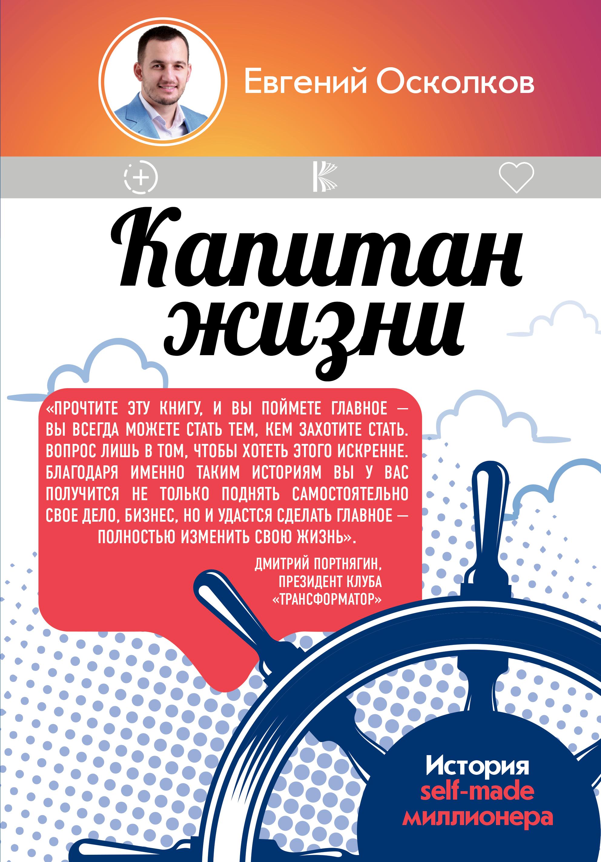 Евгений Осколков Капитан жизни. История self-made миллионера, который встал у руля своего успеха
