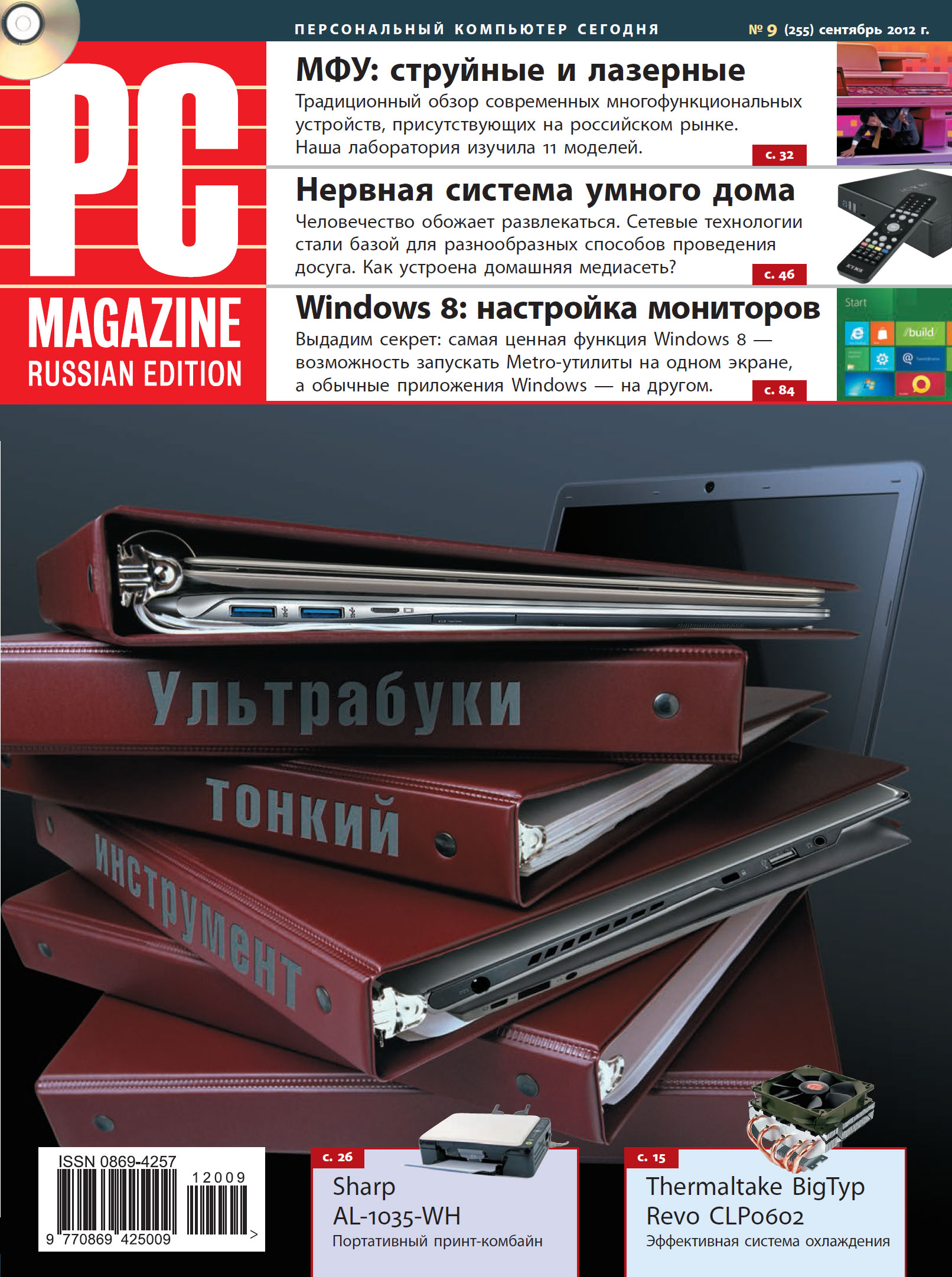 PC Magazine/RE Журнал PC Magazine/RE №9/2012 pc magazine re журнал pc magazine re 8 2011