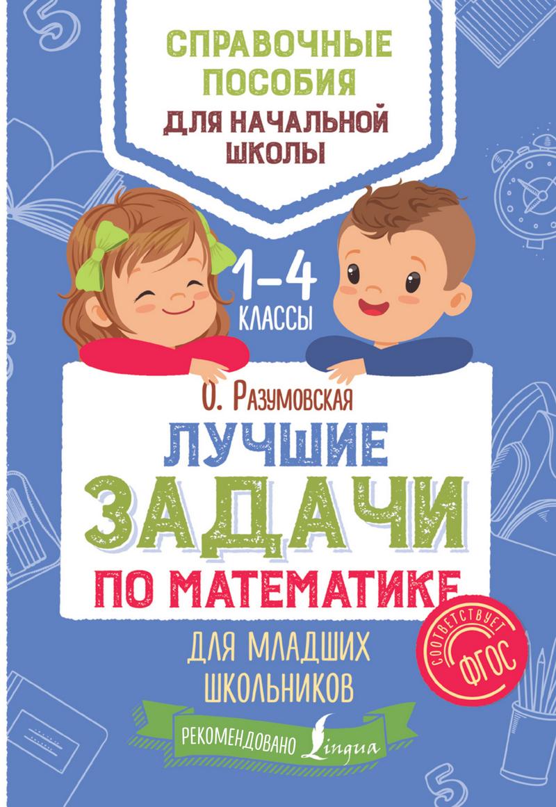 Ольга Разумовская Лучшие задачи по математике для младших школьников