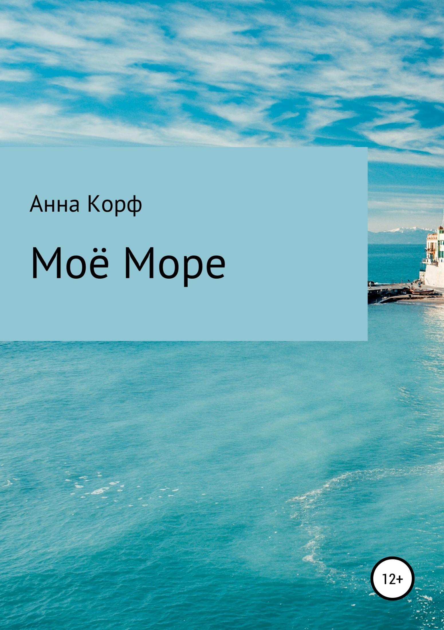Фото - Анна Корф Моё море елена кушнир море внутри