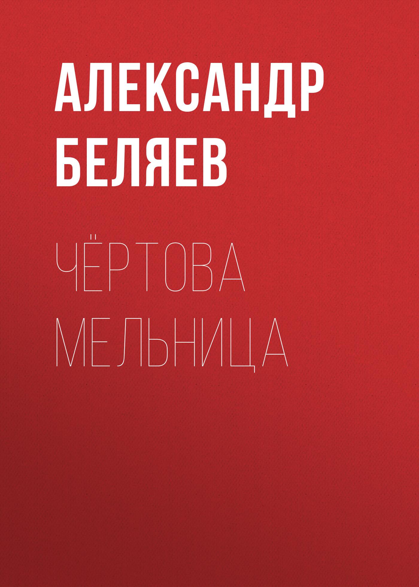 Александр Беляев Чёртова мельница