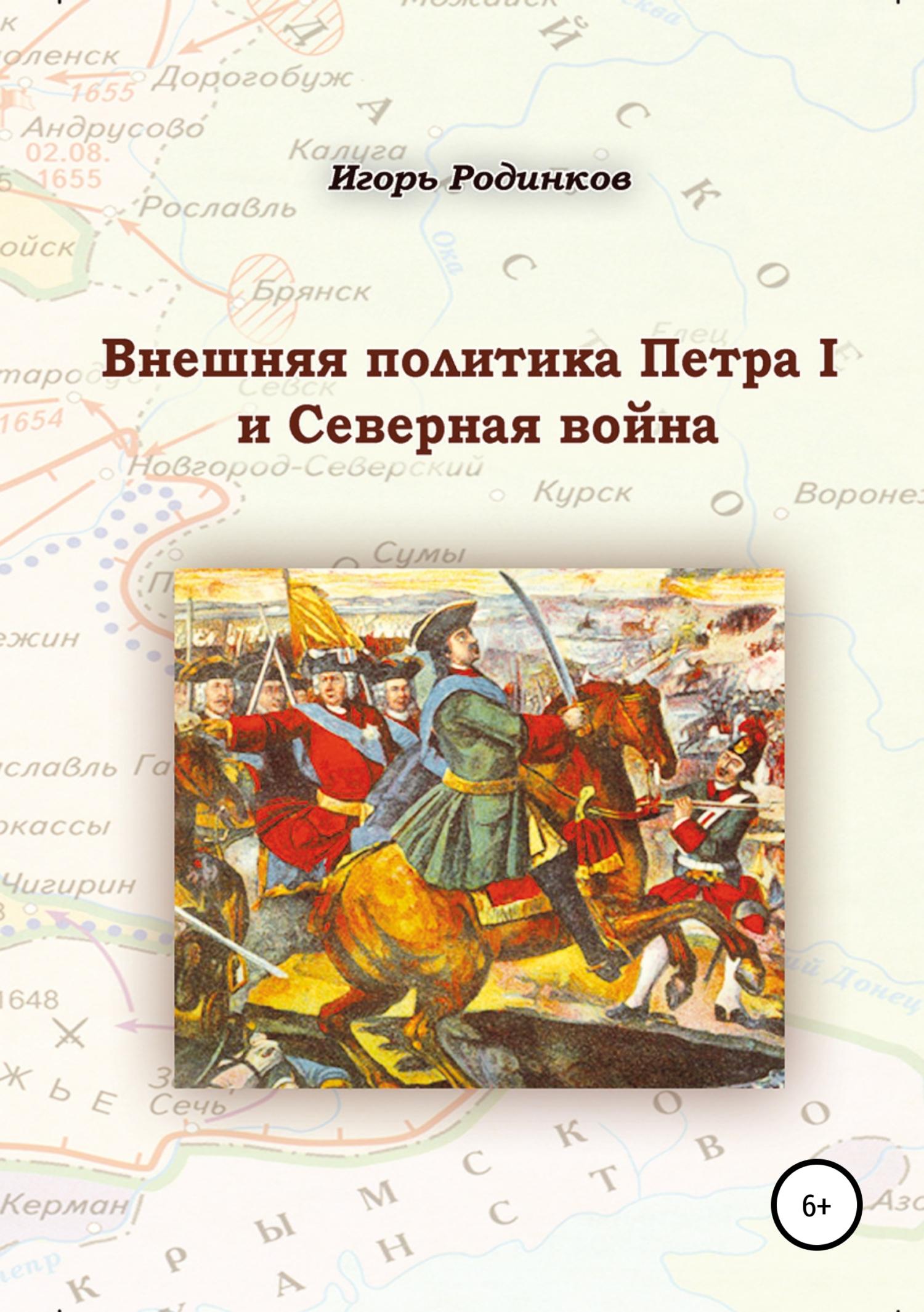 Игорь Аркадьевич Родинков Внешняя политика Петра I и Северная война