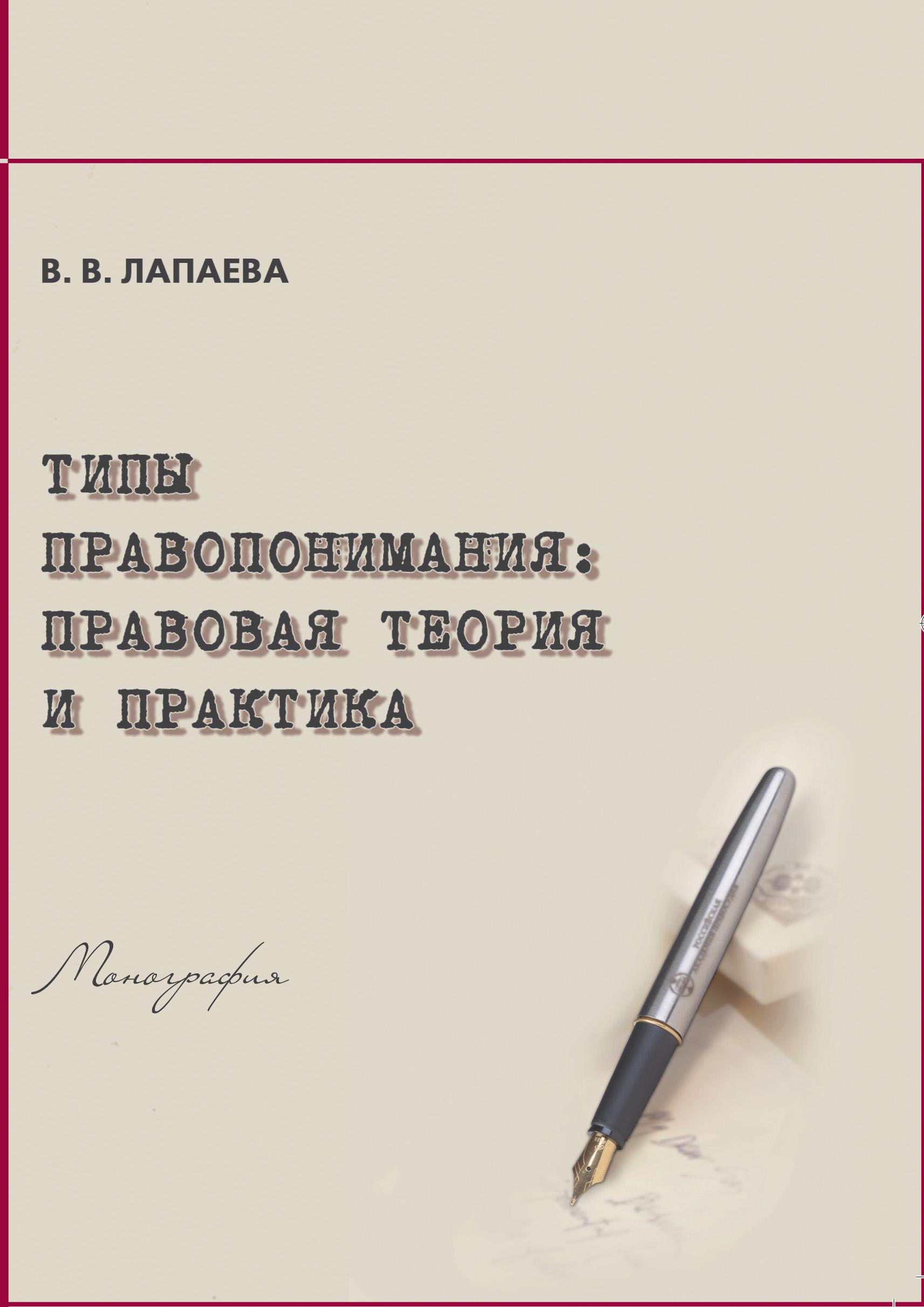 В. В. Лапаева Типы правопонимания. Правовая теория и практика