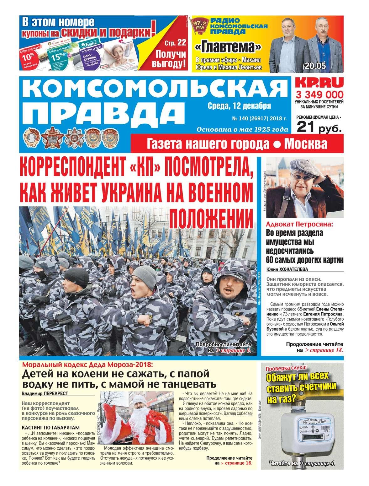 Комсомольская Правда. Москва 140-2018