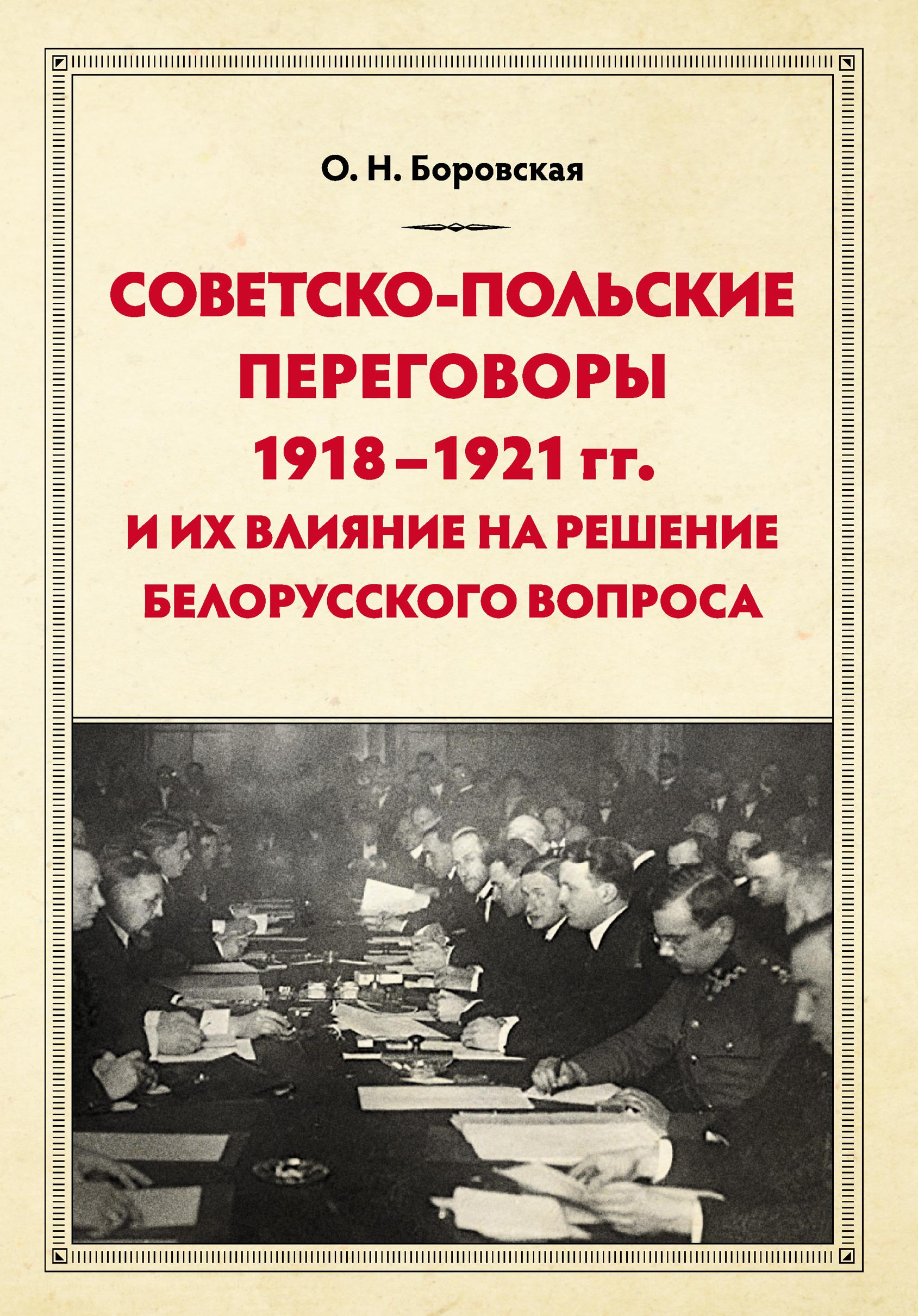 Ольга Боровская Советско-польские переговоры 1918–1921 гг. и их влияние на решение белорусского вопроса цены