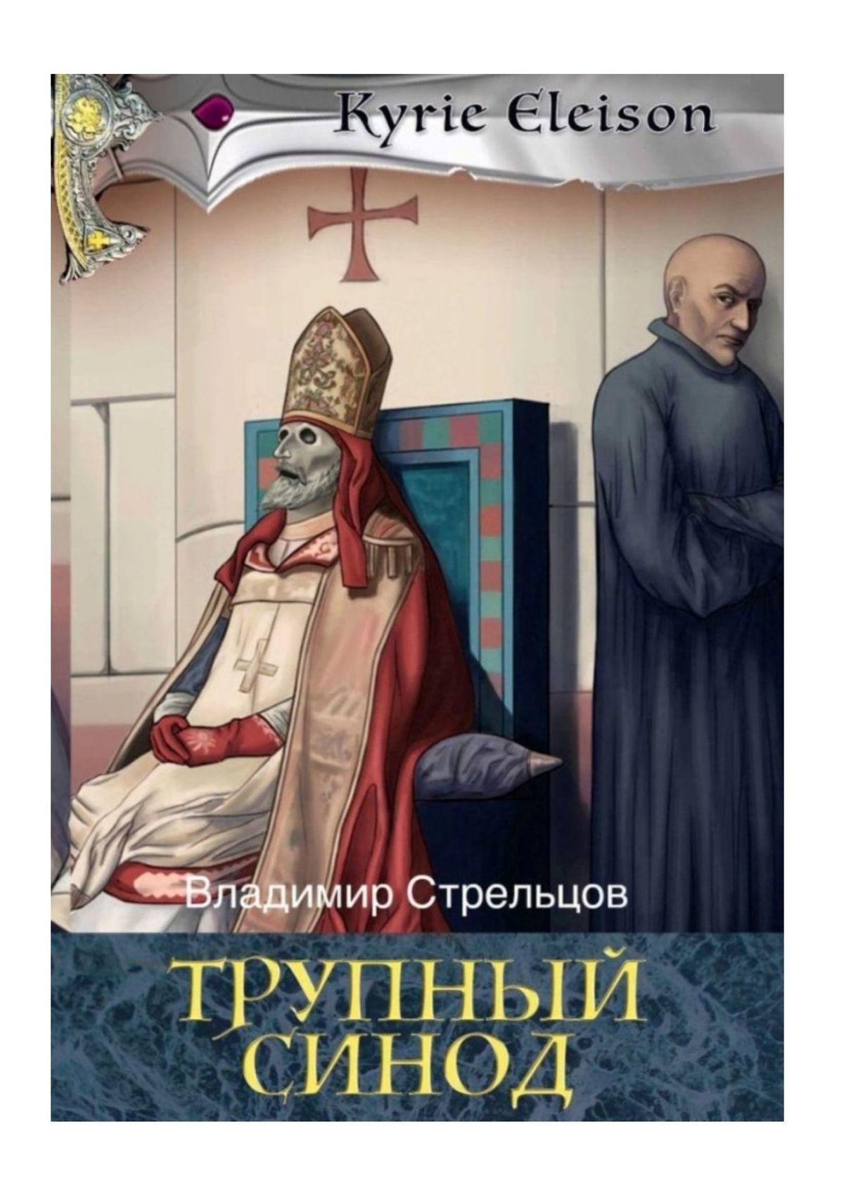 Владимир Стрельцов Трупный синод цена