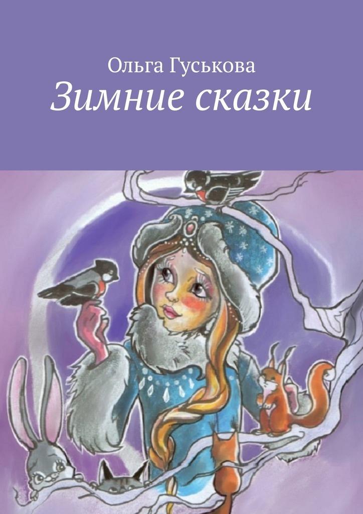 Ольга Гуськова Зимние сказки надежда дмитриевна гуськова основы