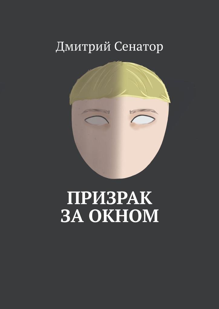 Дмитрий Сенатор Призрак заокном одиночество 12