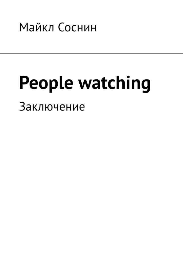 Майкл Соснин People watching. Заключение майкл соснин people watching заключение