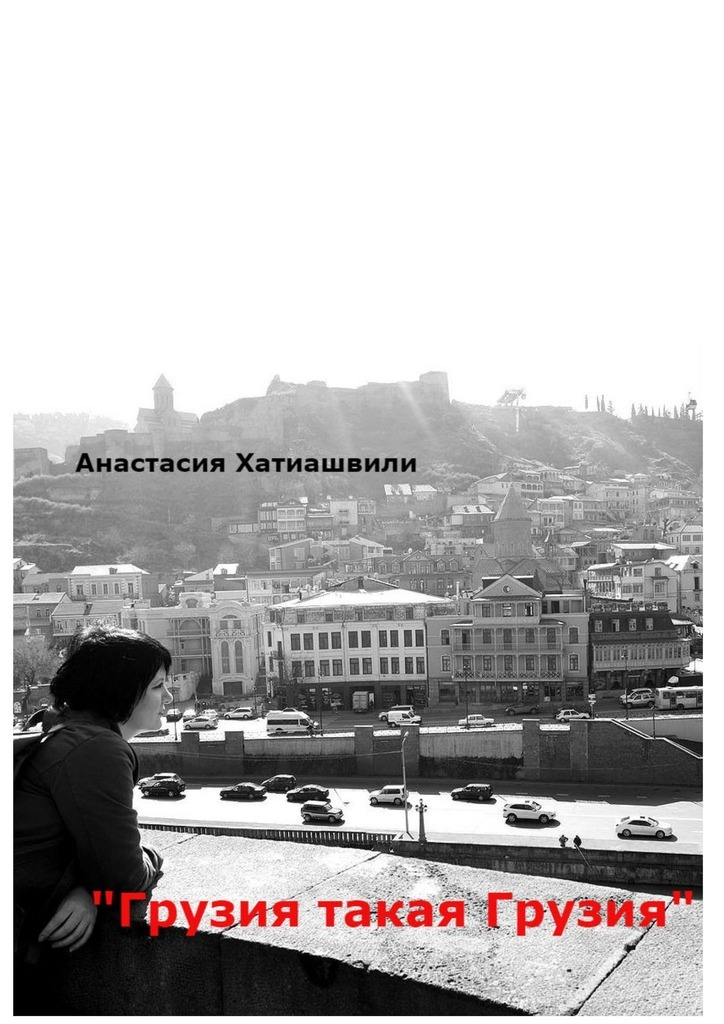 Анастасия Хатиашвили Грузия такая Грузия анастасия фёдорова сборник рассказов избранное