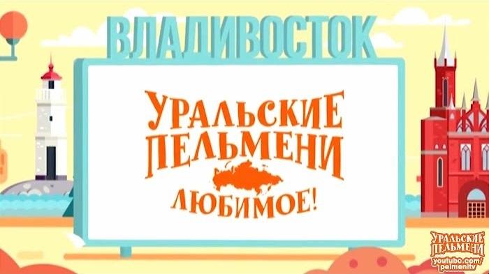 Творческий коллектив Уральские Пельмени Уральские пельмени. Любимое. Владивосток творческий коллектив уральские пельмени уральские пельмени любимое владивосток