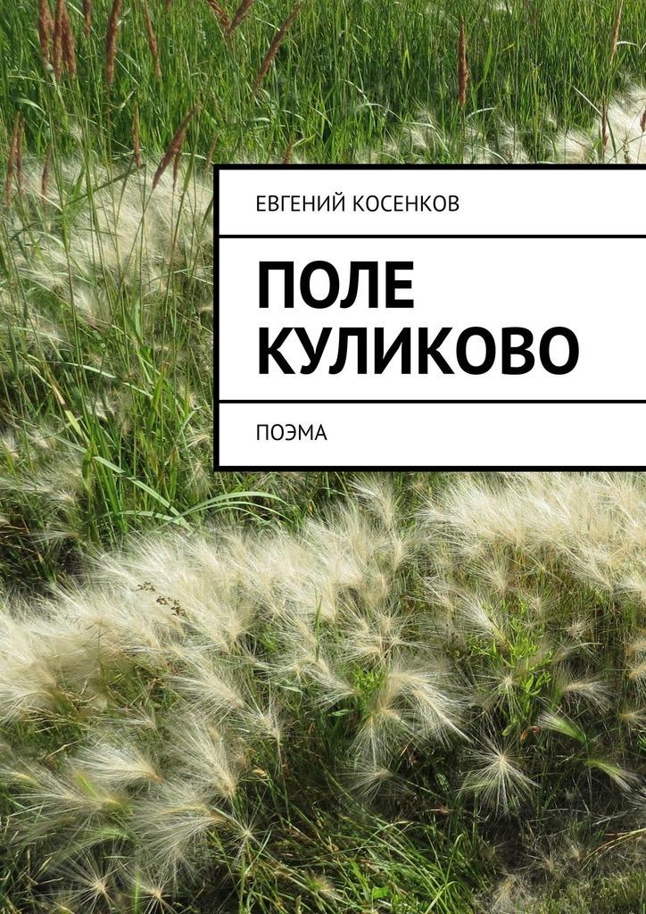 Евгений Косенков Поле Куликово. Поэма цена 2017