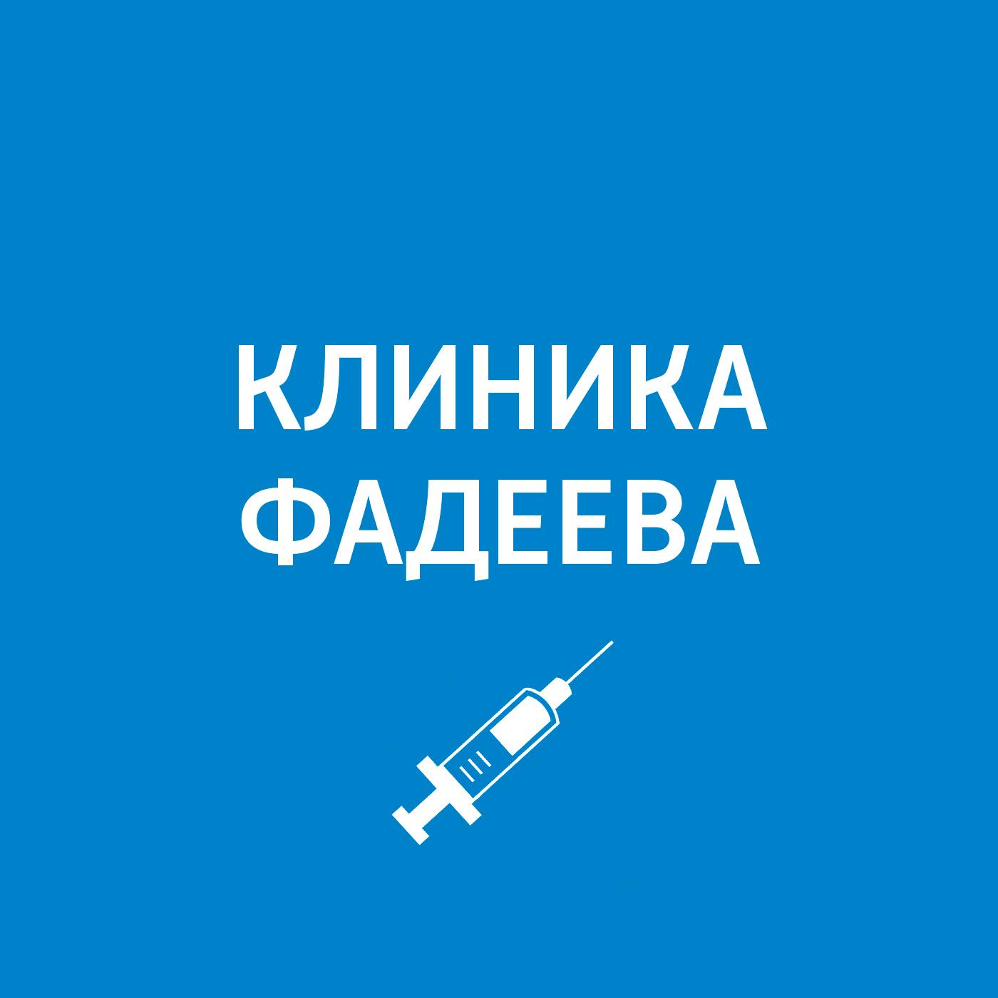 Пётр Фадеев Приём ведёт врач-пульмонолог цены