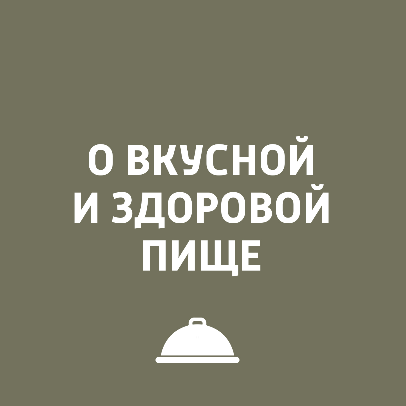 Игорь Ружейников Разнообразие грузинской кухни кухни и столовые группы