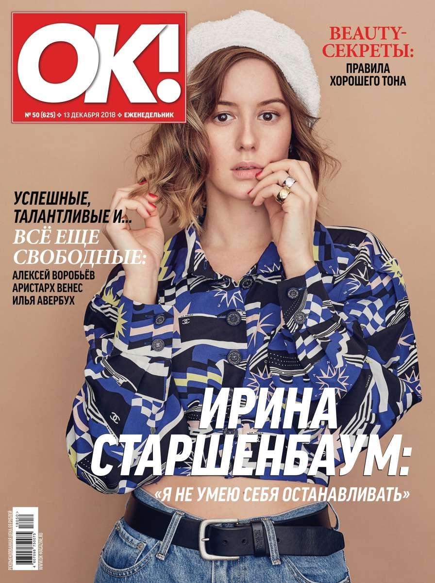 Редакция журнала OK! OK! 50-2018 редакция журнала ok ok 24 2018