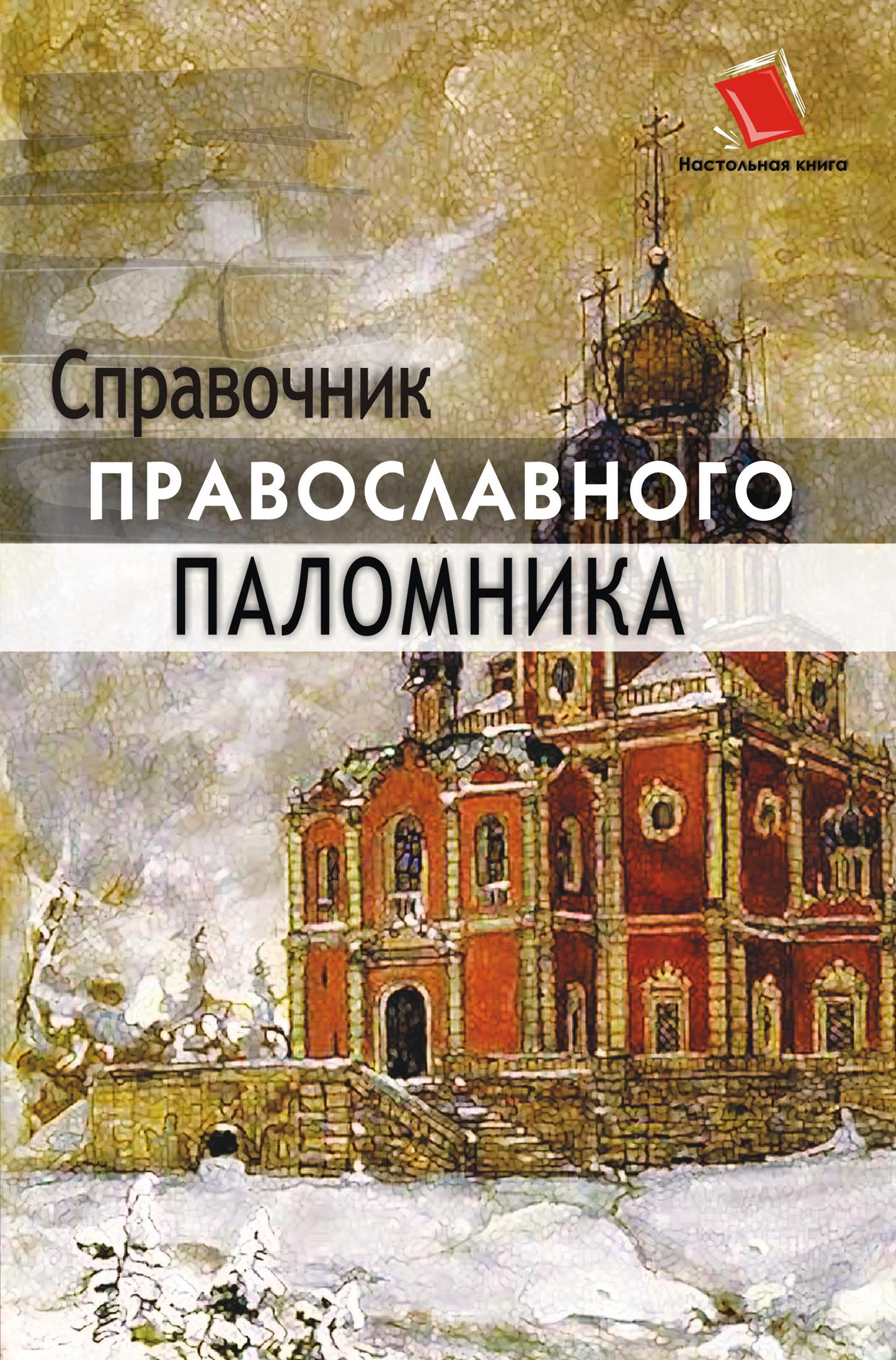 О. Ф. Киселева Справочник православного паломника цены