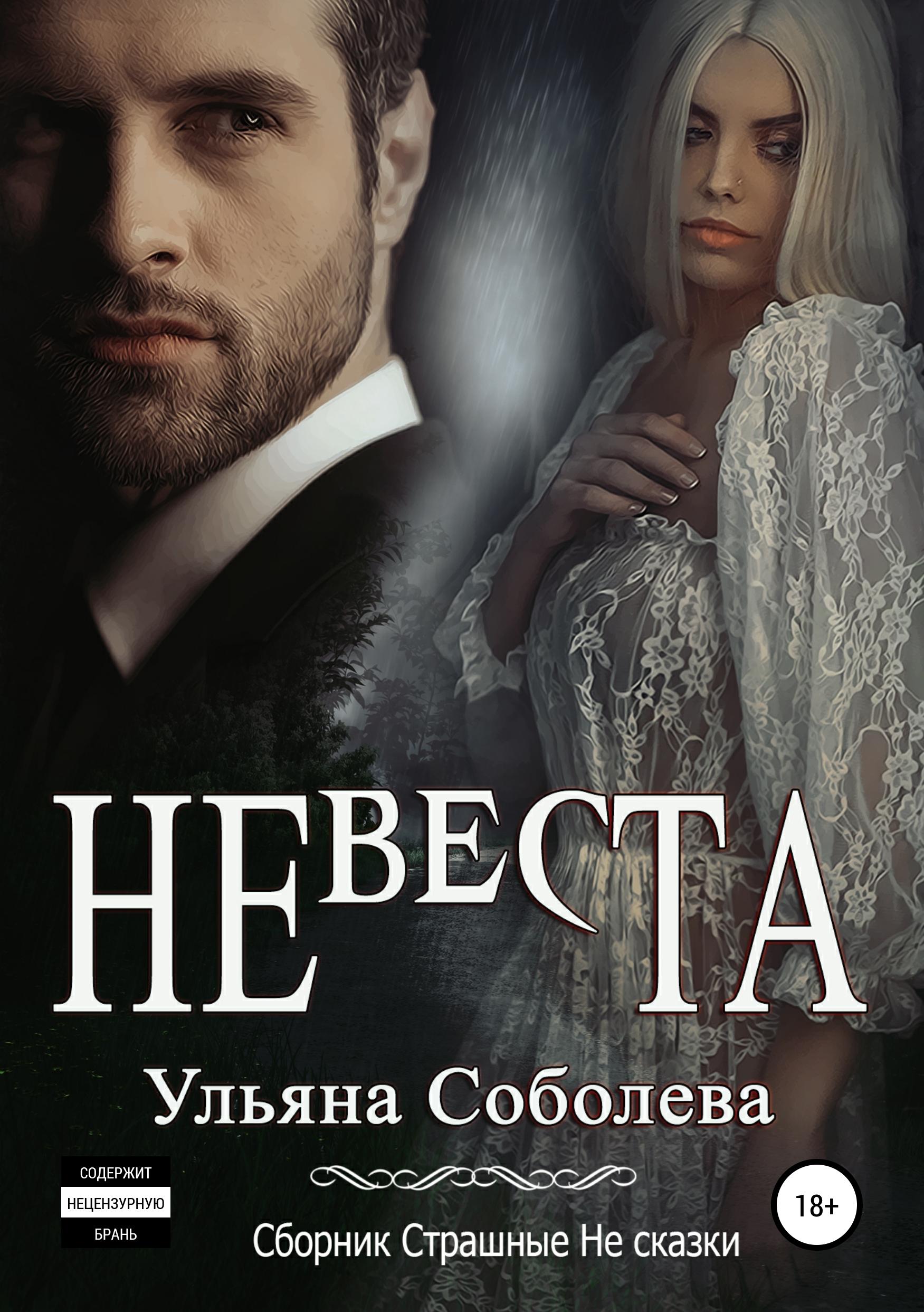 Ульяна Павловна Соболева Невеста ульяна соболева взгляд в бездну