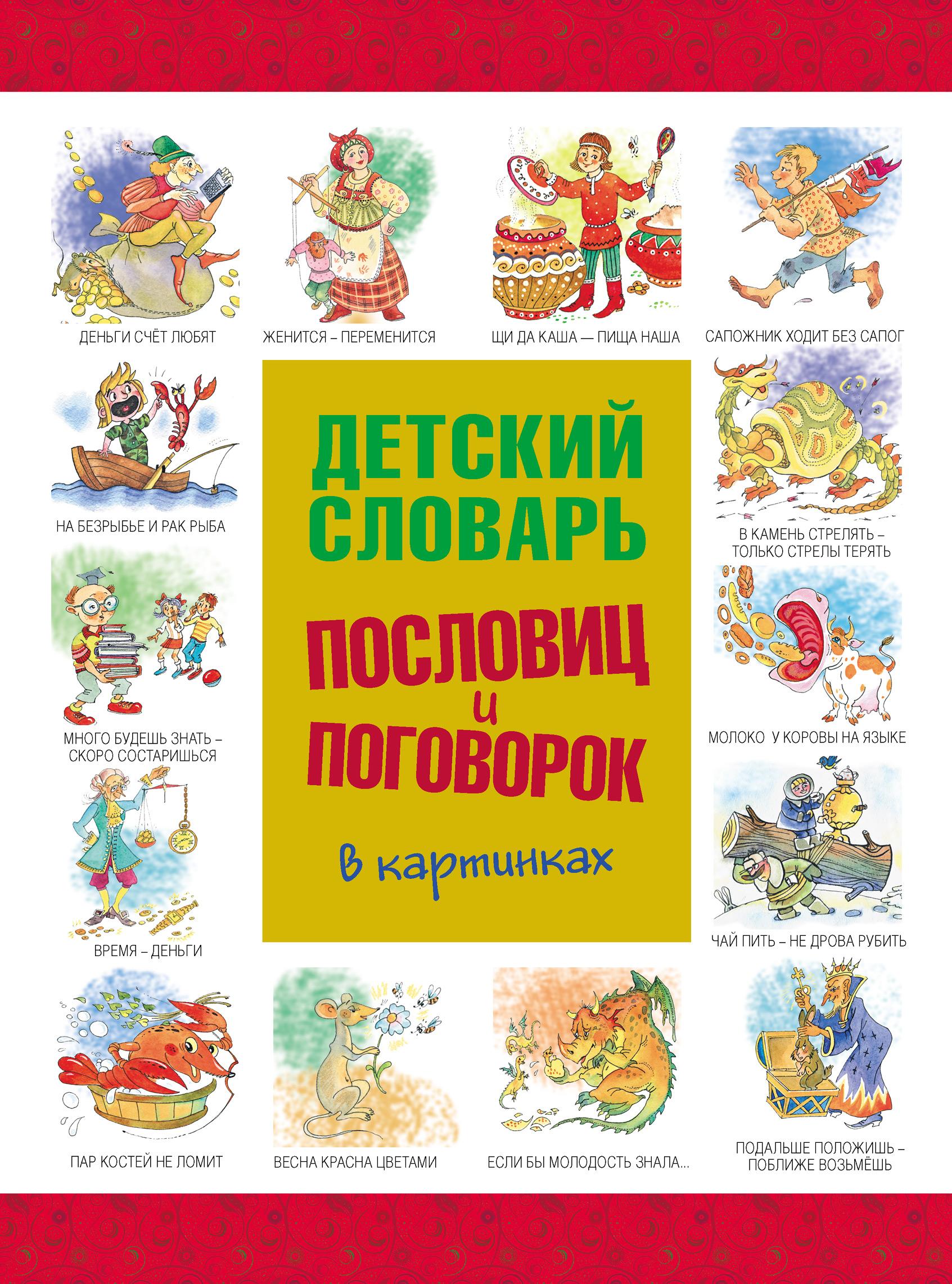 Отсутствует Детский словарь пословиц и поговорок в картинках борзова в в сокровищница пословий и поговорок