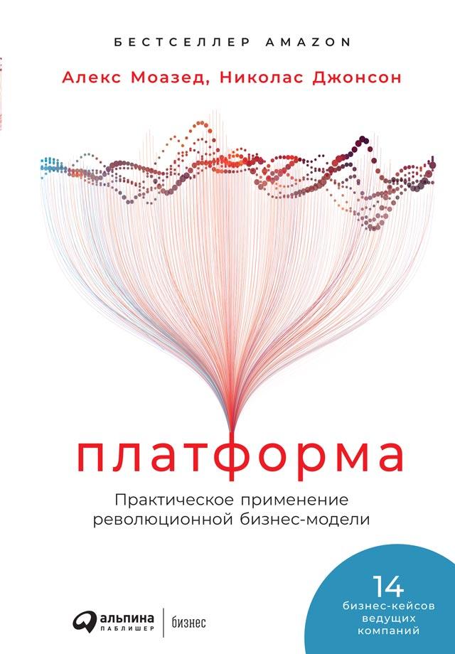 Обложка книги Платформа. Практическое применение революционной бизнес-модели